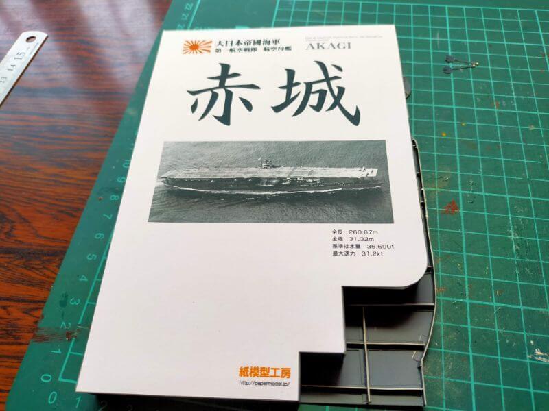 日本帝国海軍 航空母艦「赤城」