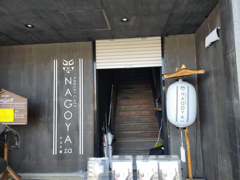 ナゴヤ座の階段
